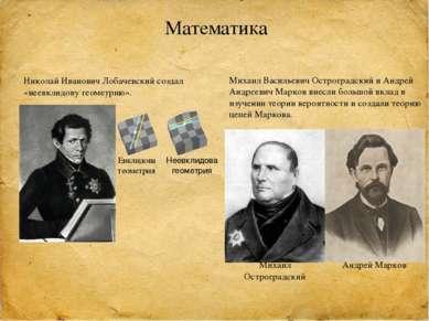 Математика Николай Иванович Лобачевский создал «неевклидову геометрию». Евкли...