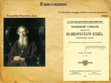 Языкознание Владимир Иванович Даль Толковый словарь живого великорусского языка