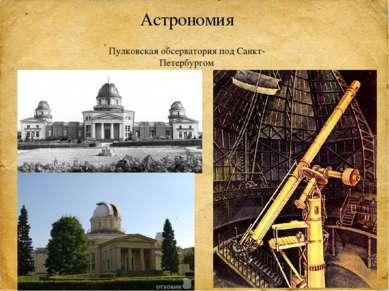 Астрономия Пулковская обсерватория под Санкт-Петербургом