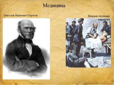Медицина Николай Иванович Пирогов Военно-полевая хирургия