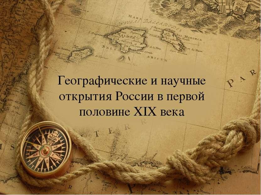 Географические и научные открытия России в первой половине XIX века