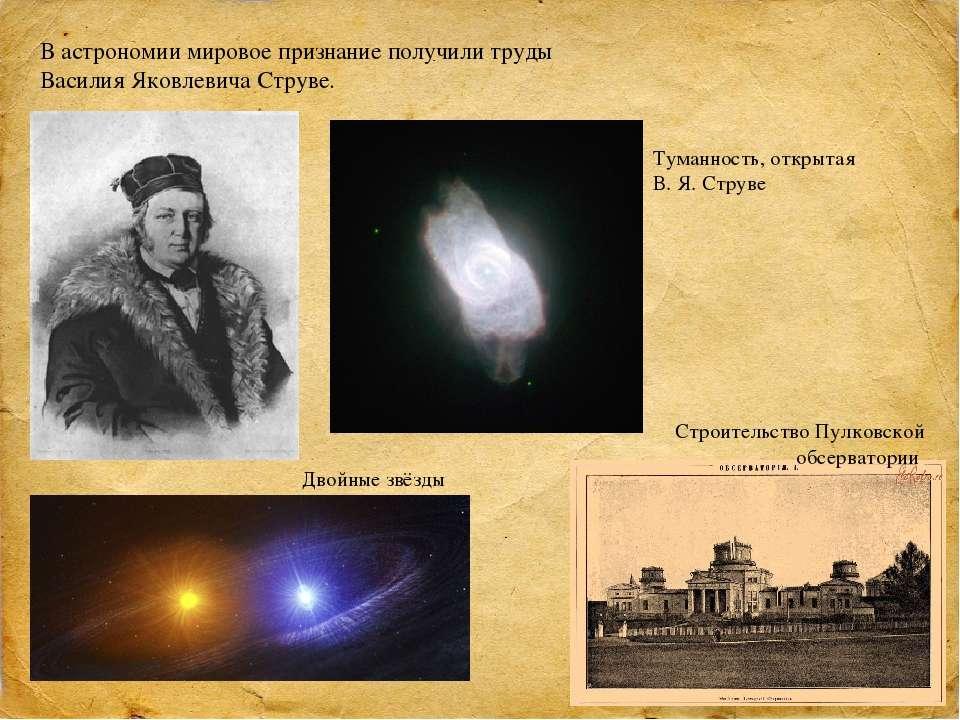 В астрономии мировое признание получили труды Василия Яковлевича Струве. Двой...
