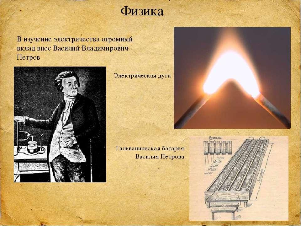 Физика В изучение электричества огромный вклад внес Василий Владимирович Петр...