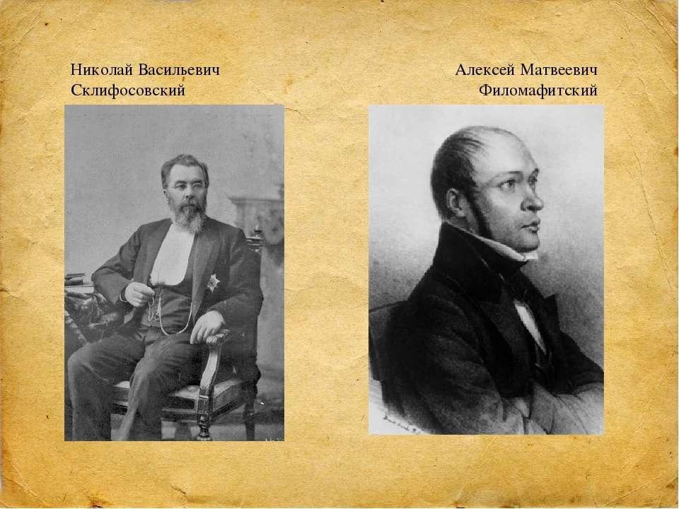 Николай Васильевич Склифосовский Алексей Матвеевич Филомафитский