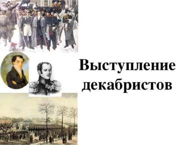 Выступление декабристов МБОУ СОШ № 2 города Кузнецка Пензенской области Гравч...