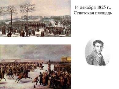 14 декабря 1825 г., Сенатская площадь С.П.Трубецкой – диктатор (военный руков...