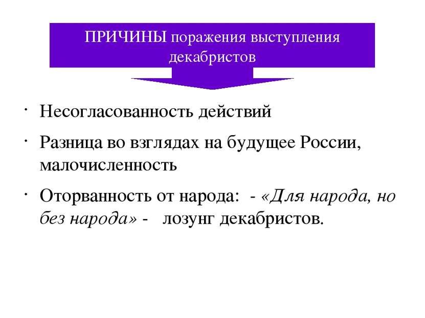 Несогласованность действий Разница во взглядах на будущее России, малочисленн...