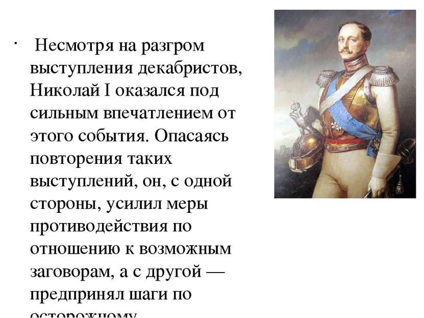 Несмотря на разгром выступления декабристов, Николай I оказался под сильным в...