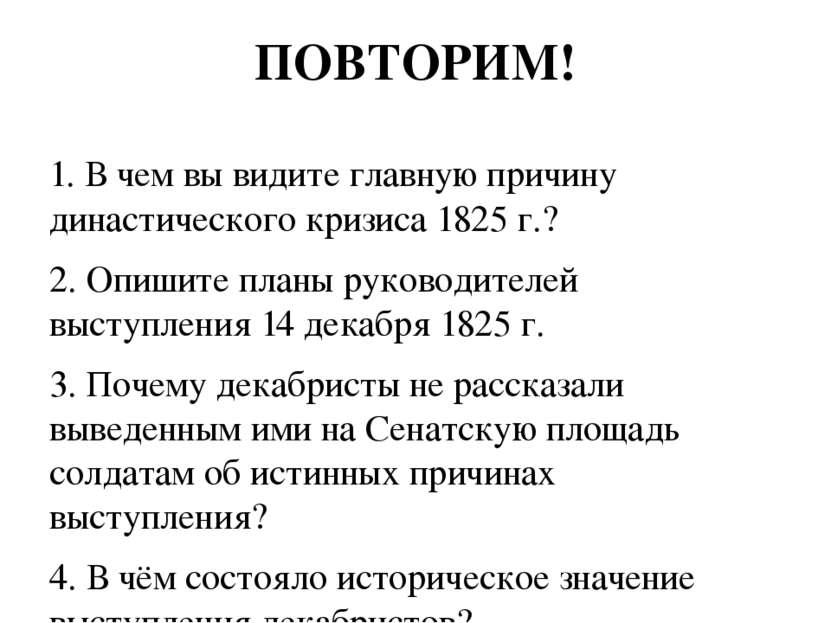 ПОВТОРИМ! 1. В чем вы видите главную причину династического кризиса 1825 г.? ...