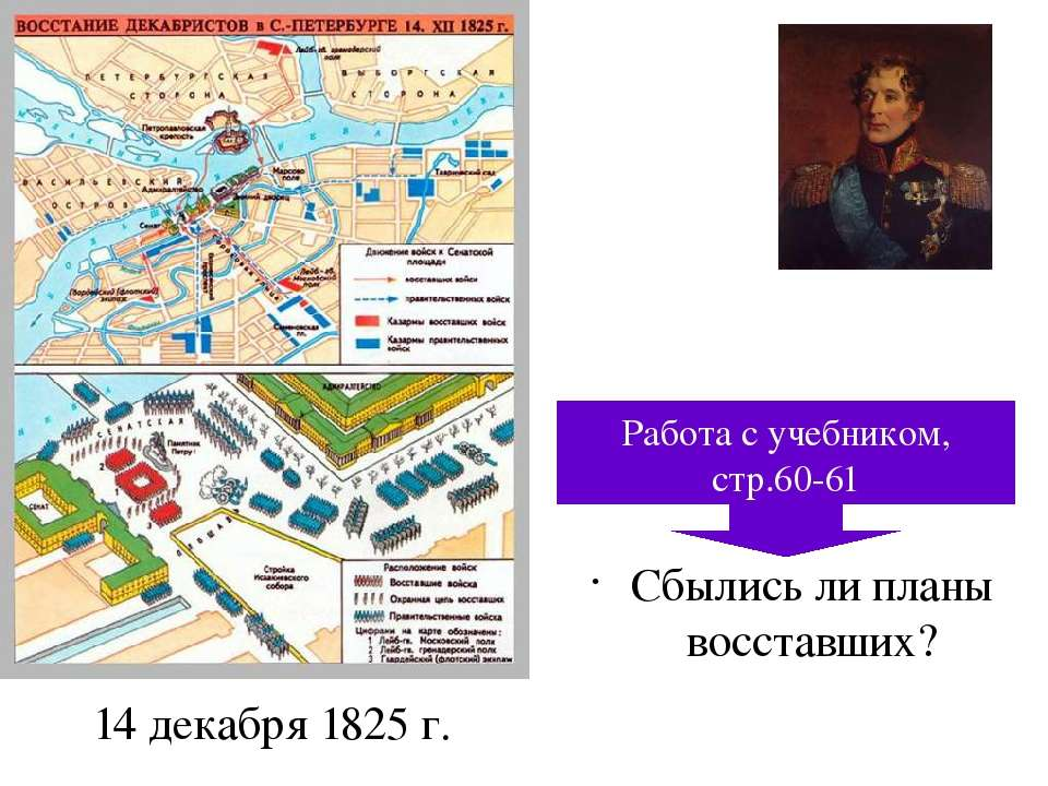 14 декабря 1825 г. Сбылись ли планы восставших? Михаил Андреевич Милорадович,...