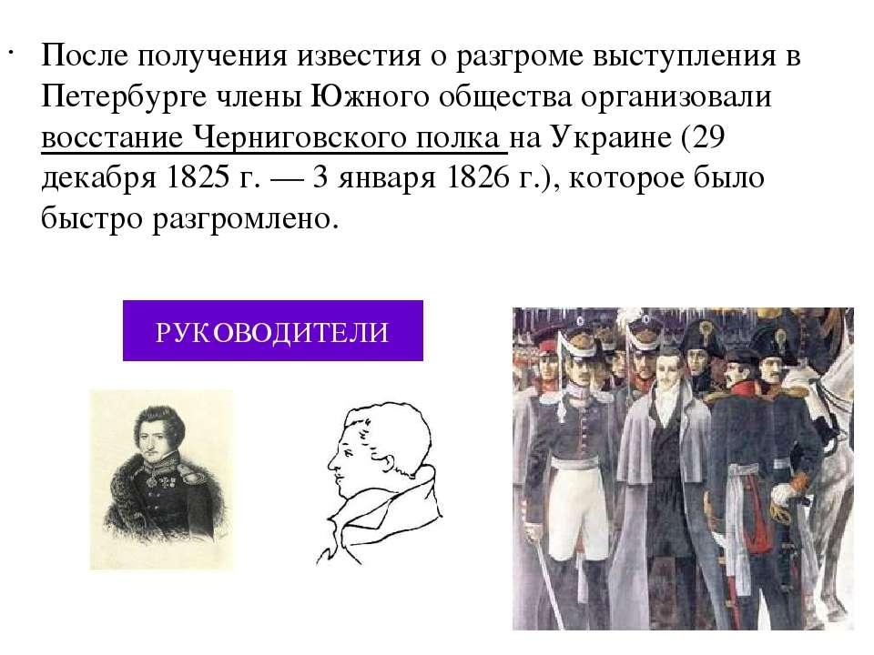 После получения известия о разгроме выступления в Петербурге члены Южного общ...