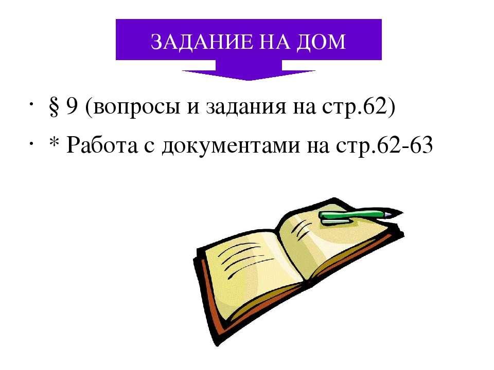 § 9 (вопросы и задания на стр.62) * Работа с документами на стр.62-63 ЗАДАНИЕ...