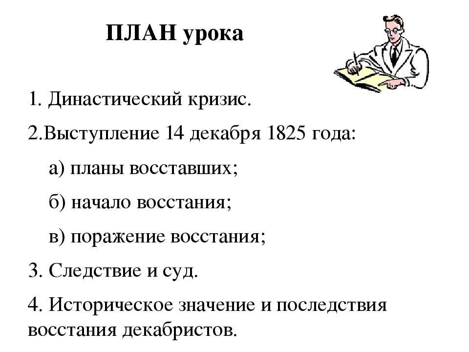 ПЛАН урока 1. Династический кризис. 2.Выступление 14 декабря 1825 года: а) пл...
