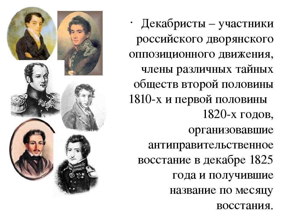 Декабристы – участники российского дворянского оппозиционного движения, члены...
