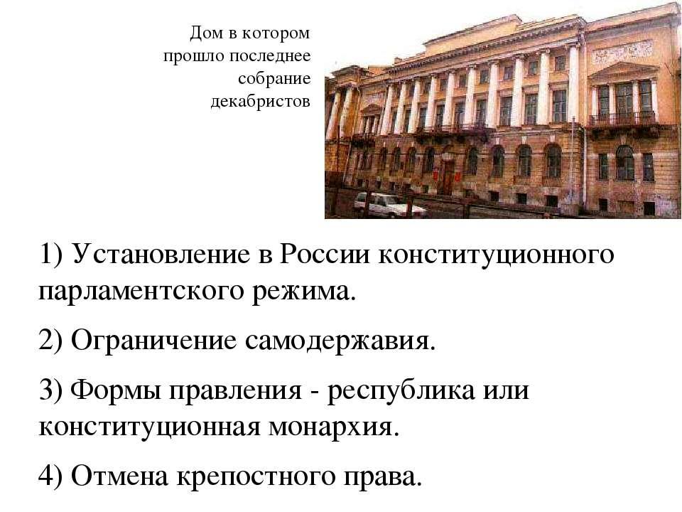 Дом в котором прошло последнее собрание декабристов 1) Установление в России ...