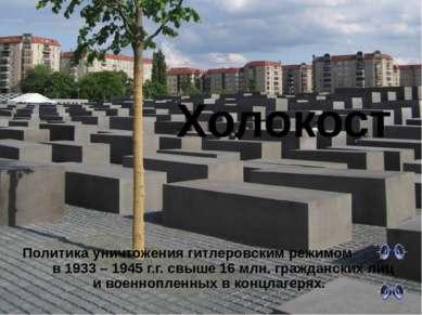 Холокост Политика уничтожения гитлеровским режимом в 1933 – 1945 г.г. свыше 1...