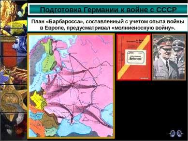 Подготовка Германии к войне с СССР План «Барбаросса», составленный с учетом о...
