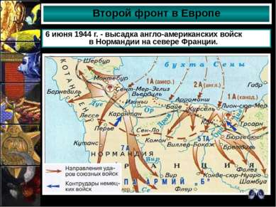 Второй фронт в Европе 6 июня 1944 г. - высадка англо-американских войск в Нор...