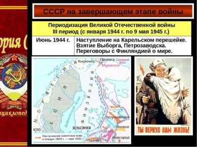 СССР на завершающем этапе войны Советский плакат Периодизация Великой Отечест...