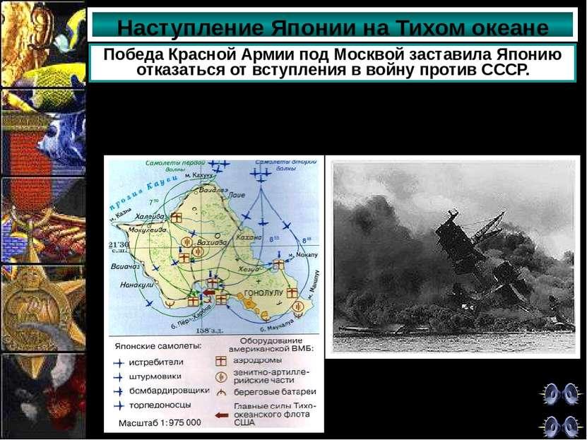 Наступление Японии на Тихом океане 7 декабря 1941 г. эскадра из 6 японских ав...