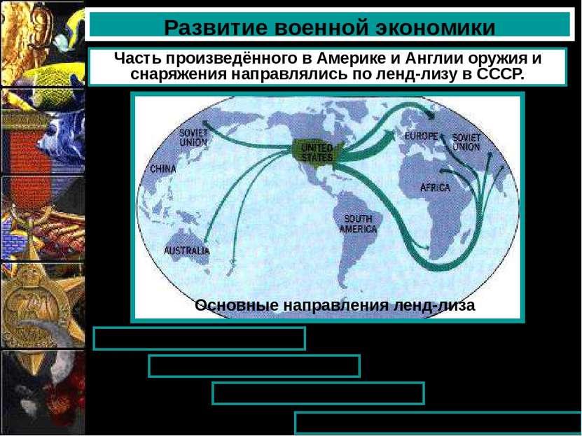 Развитие военной экономики Часть произведённого в Америке и Англии оружия и с...