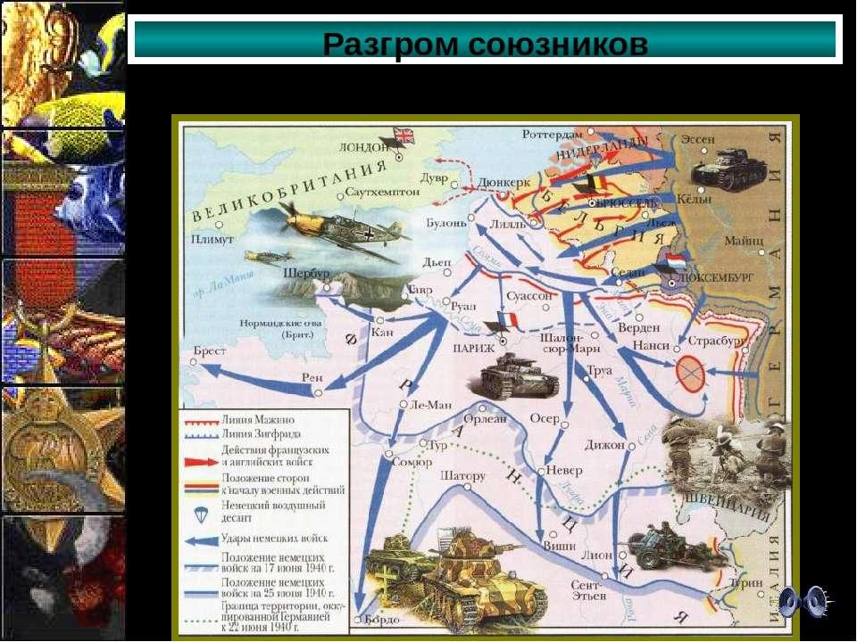 Разгром союзников 22 июня 1940 г. – капитуляция Франции