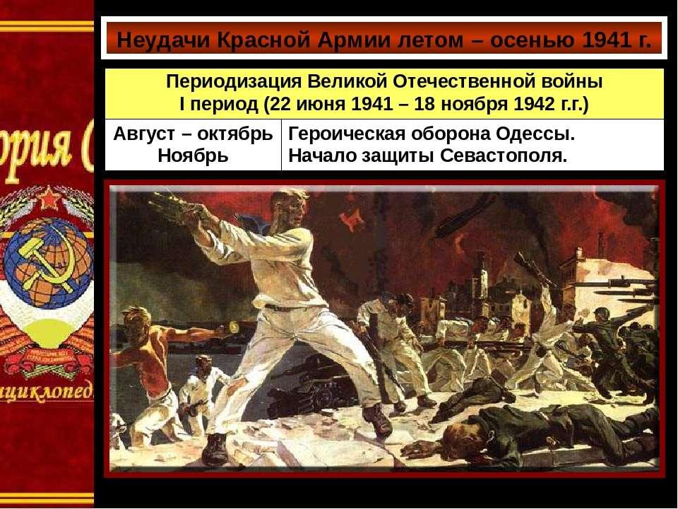 Неудачи Красной Армии летом – осенью 1941 г. А. Дейнека. Оборона Севастополя ...