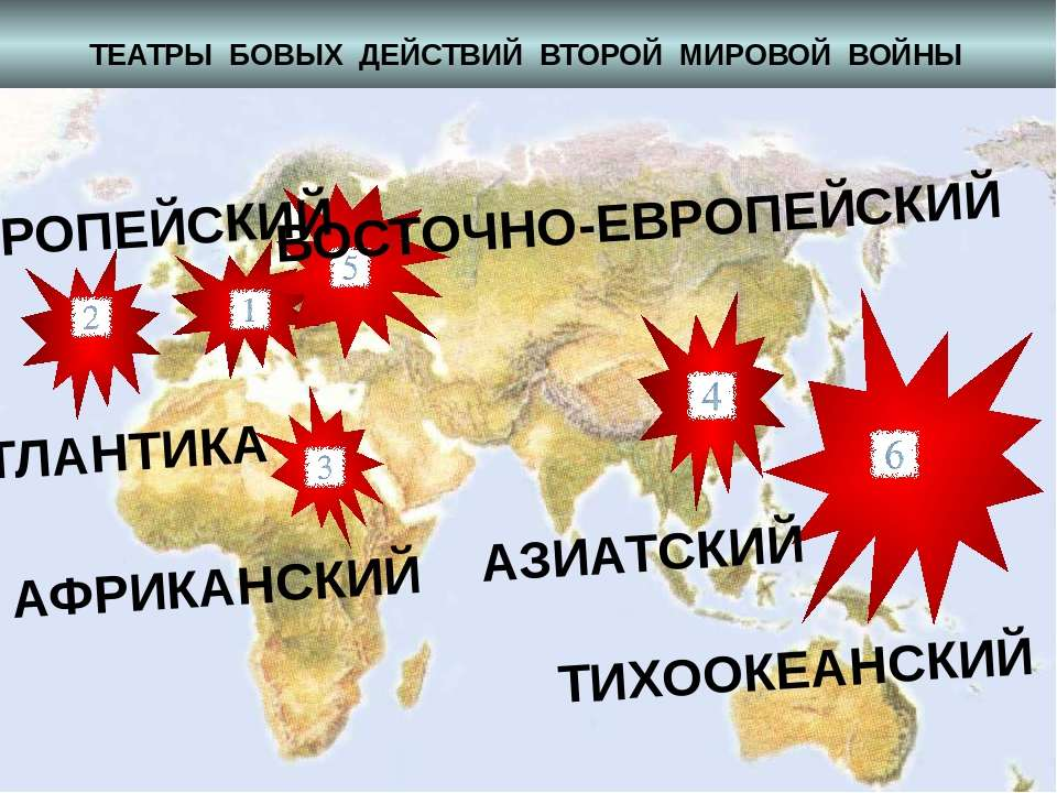 ТЕАТРЫ БОВЫХ ДЕЙСТВИЙ ВТОРОЙ МИРОВОЙ ВОЙНЫ ВОСТОЧНО-ЕВРОПЕЙСКИЙ АТЛАНТИКА ЕВР...