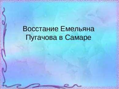 Восстание Емельяна Пугачова в Самаре