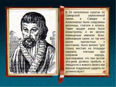 В 53 населенных пунктах по Самарской укрепленной линии, в Самаре и Алексеевск...