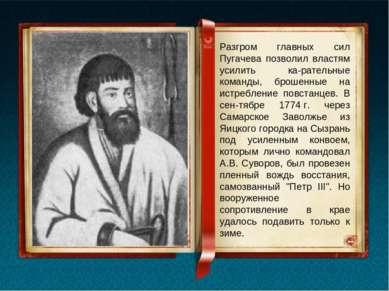 Разгром главных сил Пугачева позволил властям усилить ка рательные команды, б...