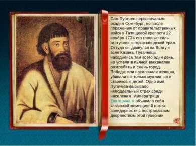 Сам Пугачев первоначально осадил Оренбург, но после поражения от правительств...