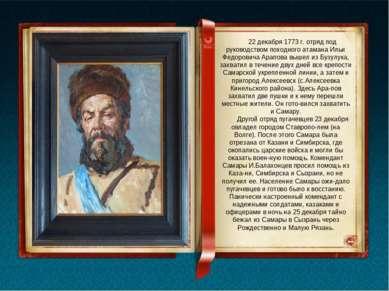 22 декабря 1773г. отряд под руководством походного атамана Ильи Федоровича А...