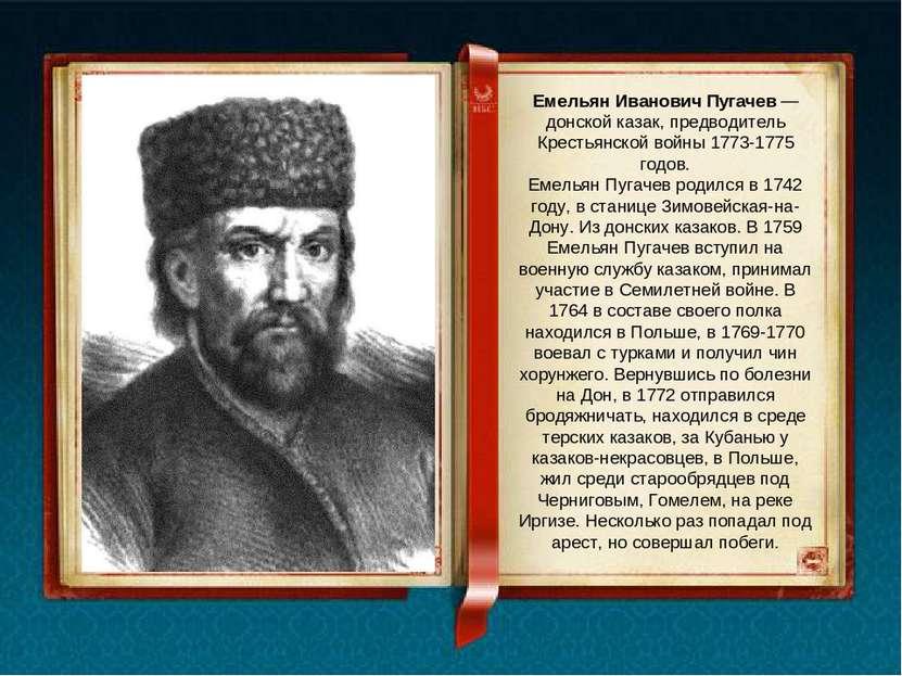 Емельян Иванович Пугачев— донской казак, предводитель Крестьянской войны 177...