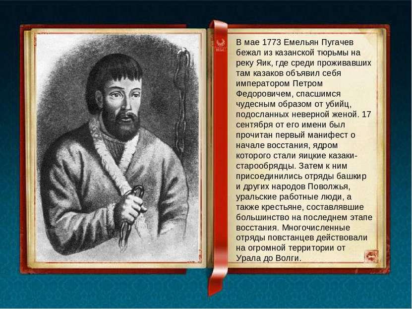 В мае 1773 Емельян Пугачев бежал из казанской тюрьмы на реку Яик, где среди п...