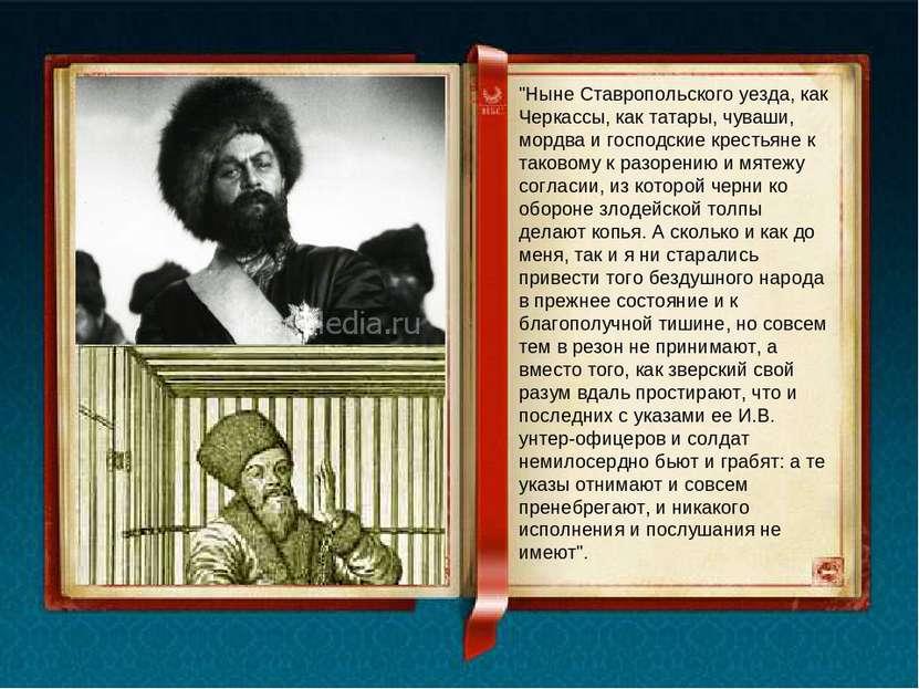 """""""Ныне Ставропольского уезда, как Черкассы, как татары, чуваши, мордва и госпо..."""
