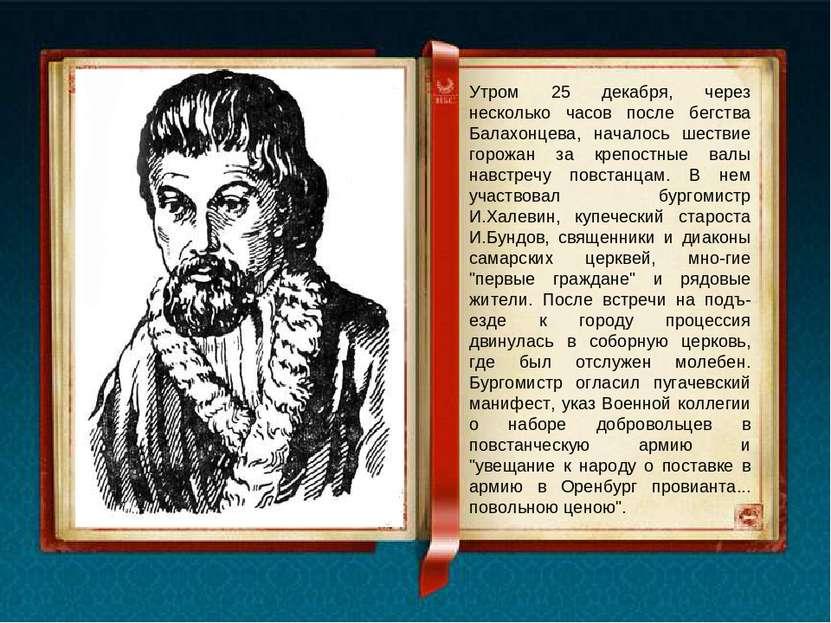 Утром 25 декабря, через несколько часов после бегства Балахонцева, началось ш...