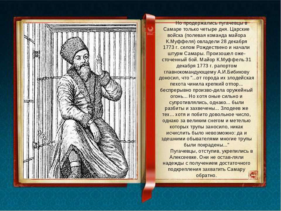 Но продержались пугачевцы в Самаре только четыре дня. Царские войска (полевая...