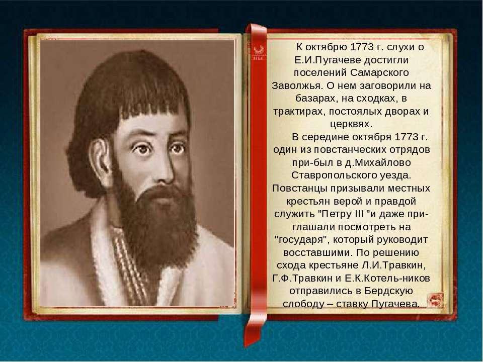 К октябрю 1773г. слухи о Е.И.Пугачеве достигли поселений Самарского Заволжья...