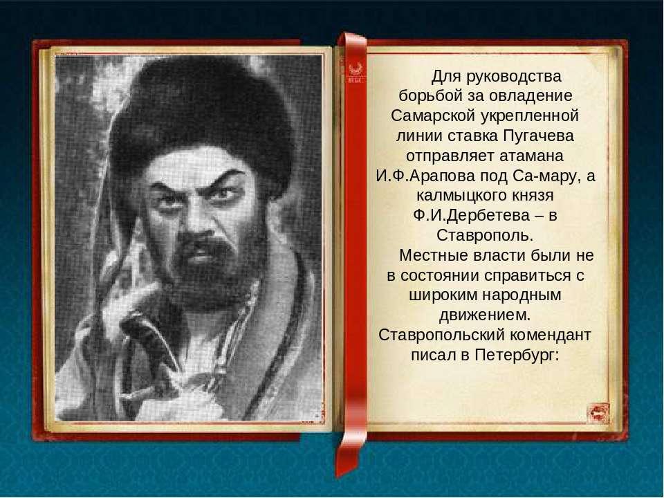 Для руководства борьбой за овладение Самарской укрепленной линии ставка Пугач...