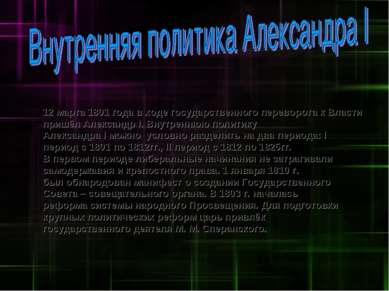12 марта 1801 года в ходе государственного переворота к Власти пришёл Алексан...