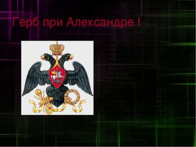 Герб при Александре I Александр I победил в войне Наполеона. В то же время, о...
