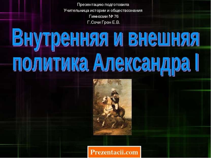 Презентацию подготовила Учительница истории и обществознания Гимназии № 76 Г....