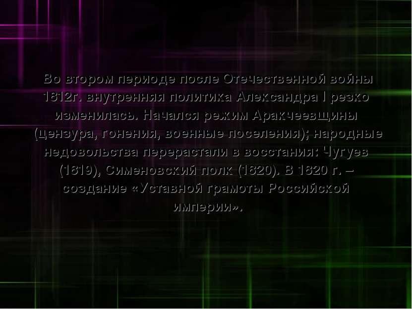 Во втором периоде после Отечественной войны 1812г. внутренняя политика Алекса...
