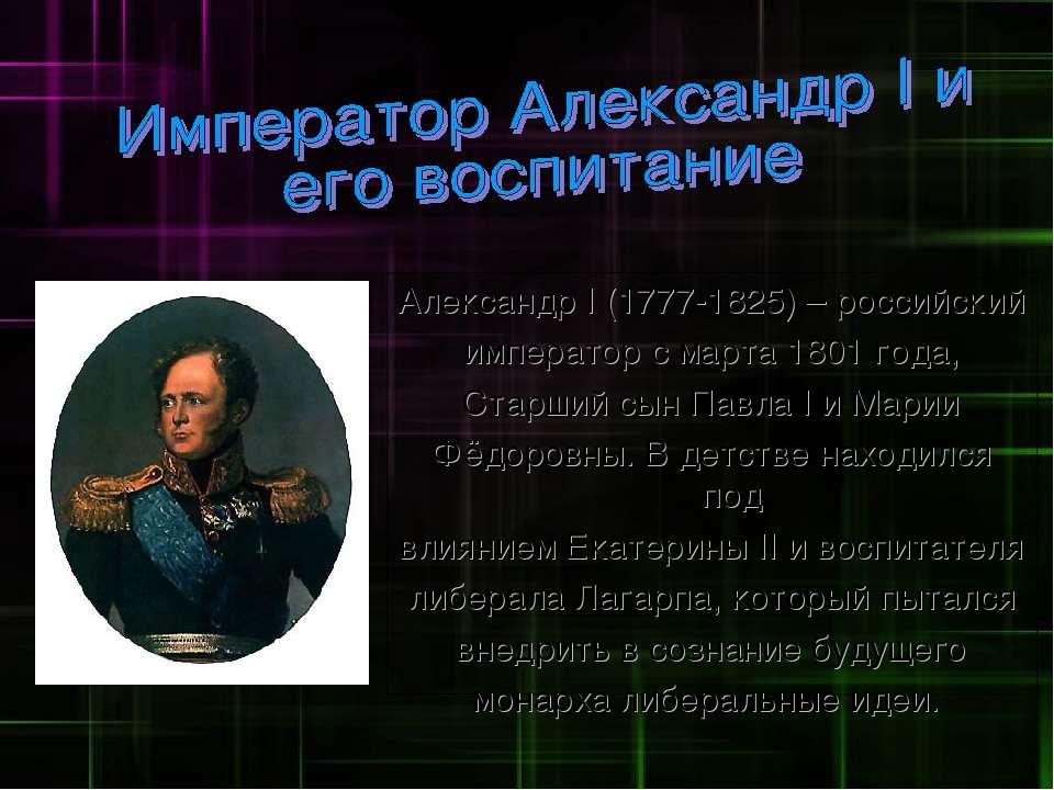 Александр I (1777-1825) – российский император с марта 1801 года, Старший сын...