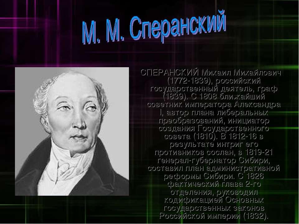 СПЕРАНСКИЙ Михаил Михайлович (1772-1839), российский государственный деятель,...