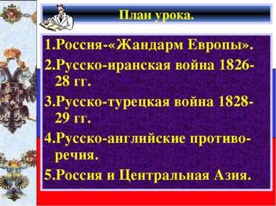 План урока. 1.Россия-«Жандарм Европы». 2.Русско-иранская война 1826-28 гг. 3....