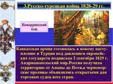 Кавказская армия готовилась к новому насту-плению и Турция под давлением евро...