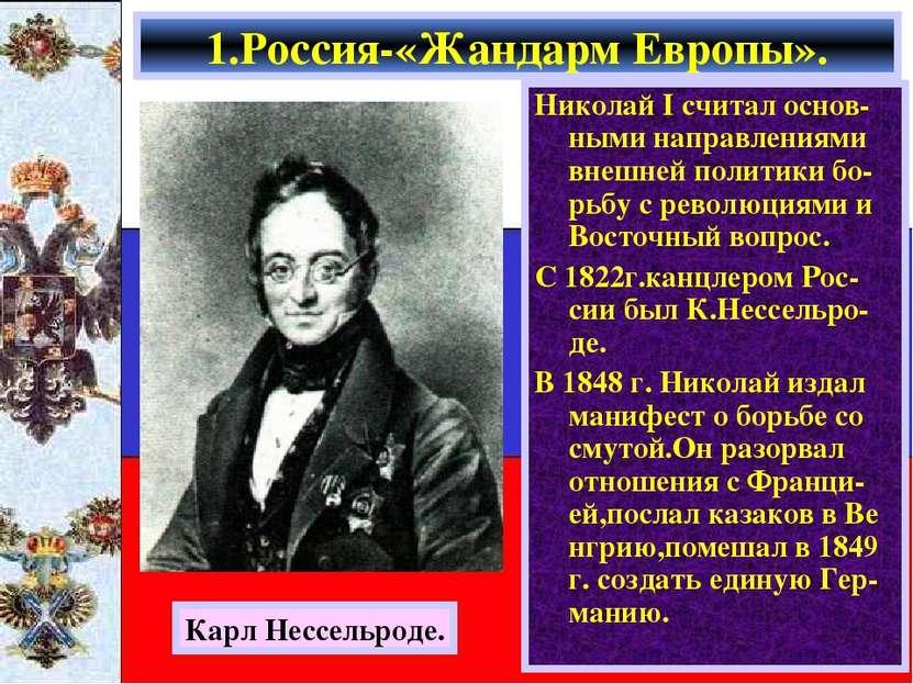 Николай I считал основ-ными направлениями внешней политики бо-рьбу с революци...