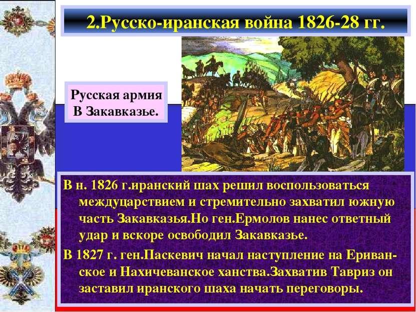 В н. 1826 г.иранский шах решил воспользоваться междуцарствием и стремительно ...